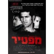 Israeli drama Maftir, Movie DVD, 2008