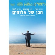 Magic Man ( Haben Shel Elohim) 2014, Israeli Movie