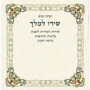Majestic Crowning Bentcher Booklet (Sephardi/Ashkenaz/Yemenite)