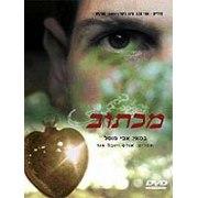 Maktub -  2004 DVD - Israeli Movie made for TV