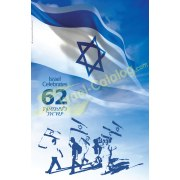 Marching Flags 62nd Anniversary Poster