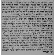 Medium Handmade Mezuzah Scroll Simple Ashkenazic Bet Yosef 12 CM