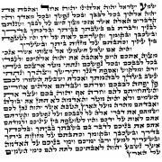 Medium Mezuzah Scroll Handmade Ari Zal 12 CM