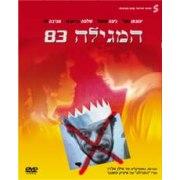 The Megillah '83 (Hamegillah '83) 1983 DVD-Israeli Movie