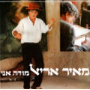 Meir Ariel - I\'m Confessing