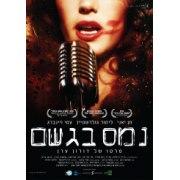 Melting Away (Names Ba-geshem) 2012 – Israeli Movie DVD