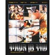 Sci-Fi Drama Message from the Future (Shadar Min HaAtid),  Israel Movie DVD 1981