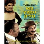 Million Dollar Heist (Bo Nefotzetz Million) 1977 DVD-Israeli Movie