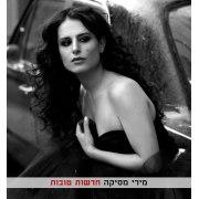 Miri Mesika - Good News - Israel Music CD 2010