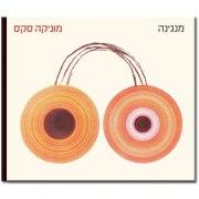 Monica Sex: Mangina (Melody), Israel Rock Music CD 2010