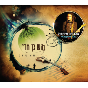 Mosh Ben Ari I'll Breathe [Enshom] - Israel  Music CD 2010