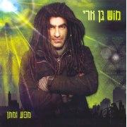 Mosh Ben Ari a Journey of Giving [Masa U'Matan] - Israel  Music CD 2006
