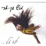 Mosh Ben Ari Upon Me [Ad Elai] - Israel  Music CD 2001