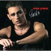 Moshik Afia  - Greatest Hits