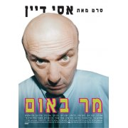 Mr. Baum (Mar Baum) 1997 - DVD - Israeli Movie