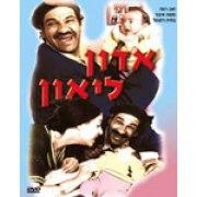 Mr. Leon (Adon Leon) 1982 DVD-Israeli Movie