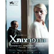 Naomi (Hitpartzut X) 2010 – Israeli Movie