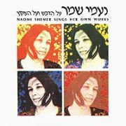 Naomi shemer -  Sings Her Own Work