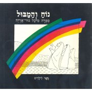 Noah and the Flood , Gesher Easy Hebrew Reading