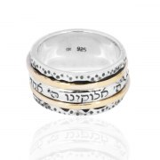 Hammered Silver and Gold with Shema Yisrael Jewish Spinning Ring
