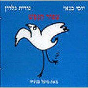 Nurit Galron - Soul Bird