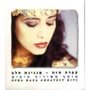 Ofra Haza - Melody of the heart