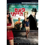 New Israeli Movie Once I Was (Pa'am Hayiti), now on DVD, Drama 2010