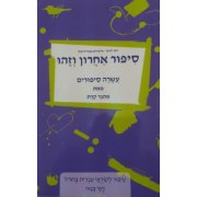 One Last Story (Sipur Acharonׁׁ),Gesher Easy Hebrew Reading