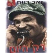 Only Today (Rak Hayom) 1976 DVD-Israeli M