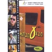 Operation Grandma (Mivtza Savta)1999 DVD-Israeli Movie