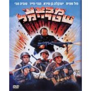 Operation Shtreimel (Mivtza Shtreimel ) 1984 - Israeli Movie