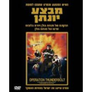 Operation Thunderbolt (Mivtsa Yonatan) 1977 DVD-Israeli Movie