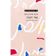 Or Haganuz Gesher Easy Hebrew Reading