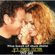 Orna & Moshe Datz - You Are In My Heart