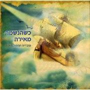 Ovadia Hamama: When the Spirit Shines, Israel Music CD 2009