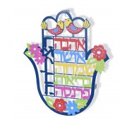 Dorit Judaica Hamsa Hebrew Blessings Wall Hanging