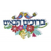 Dorit Judaica Wall Hanging Hebrew Welcome Sign