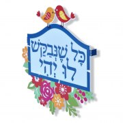 Dorit Judaica Wall Hanging Hebrew All That We Ask for Let it Be