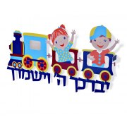 Dorit Judaica Wall Hanging Colorful Blessing Over Children