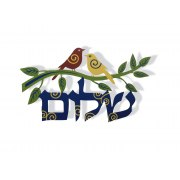 Wall Hanging Sign Shalom Hebrew by Dorit Judaica