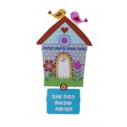 Dorit Judaica Home Blessing Wall Hanging
