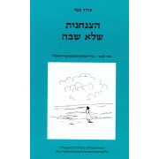 The Paratrooper that Didn't Come Back, Gesher Easy Hebrew Reading