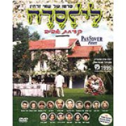 Passover Fever (Leylasede) 1995 DVD-Israeli movie