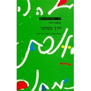 Path Through the Desert Gesher Easy Hebrew Reading
