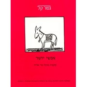People of Integrity (Anshey Yosher) Gesher Easy Hebrew Reading