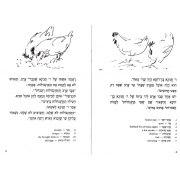 People of Integrity (Anshey Yosher) Gesher Easy Hebrew Reading