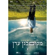 A Place in Heaven (Makom be-gan eden) 2013, Israeli Movie