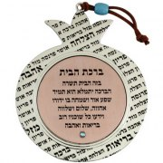 Pomegranate Hebrew Home Blessing in Nickel and Copper