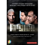 Prisoners of War (Hatufim) Seasons I & II , TV  Series 2009-2012