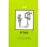 Proverbs (Meshalim) Gesher Easy Hebrew Reading